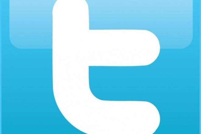 Сделаю накрутку кол-во фолловеров (читателей) на твиттер аккаунте 1000шт=Продвижение в социальных сетях<br>Накрутка кол-во фолловеров (читателей) на твиттер аккаунте. Цена указана за 1000 фолловеров на ваш аккаунт. При большом заказе = бонусные подписки. При заказе - участники могут добровольно уйти из группы, но % таких участников не превышает 20-40% от общего количества вступивших.<br>