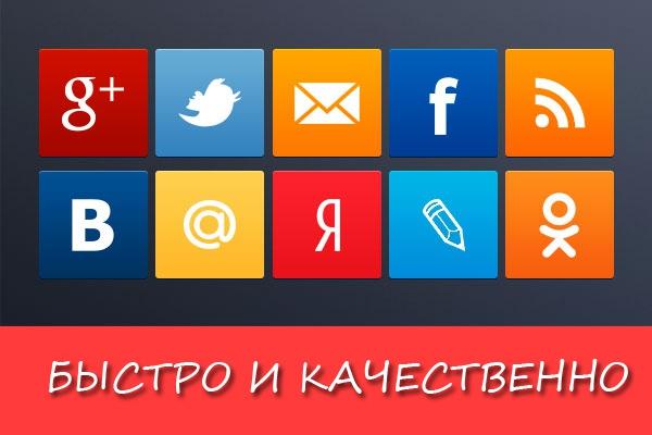 Установлю социальные кнопки 1 - kwork.ru