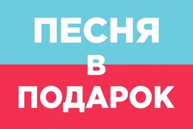 Напишу песню на заказ 1 - kwork.ru