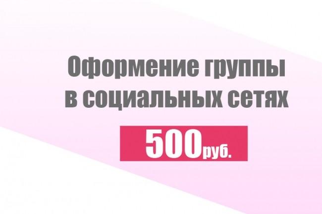 Баннер и логотип для оформления группы в ВК 1 - kwork.ru