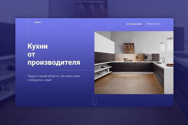 Создам сайт или нарисую дизайн сайта, приложений 1 - kwork.ru