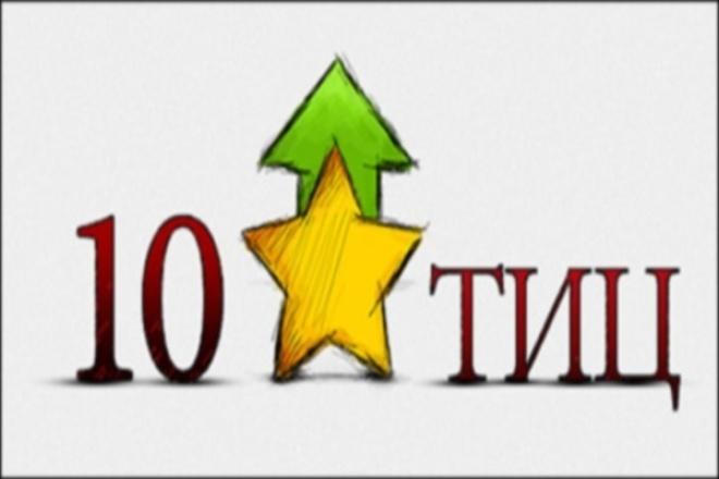 Подберу 20 освобождающихся доменов с ТИЦ 10Домены и хостинги<br>За 1 Кворк вы получаете, список из 20 освобождающихся доменов с тиц 10, в зонах RU, РФ, SU - доступных для покупки на аукционе, за указанную цену аукциона.<br>