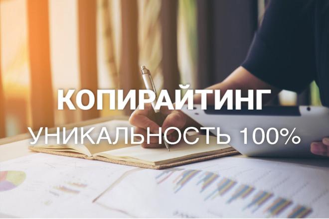 Копирайтинг до 6000 знаков. Уникальность 100% по text. ru 1 - kwork.ru