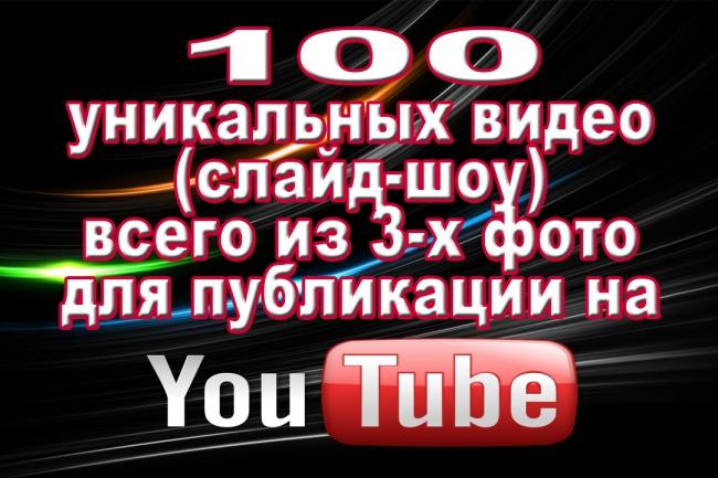 сделаю 100 уникальных видео (слайд-шоу) для публикации на YouTube 1 - kwork.ru