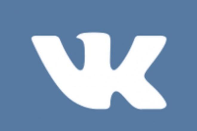 Напишу посты в вашем паблике ВКонтакте 1 - kwork.ru