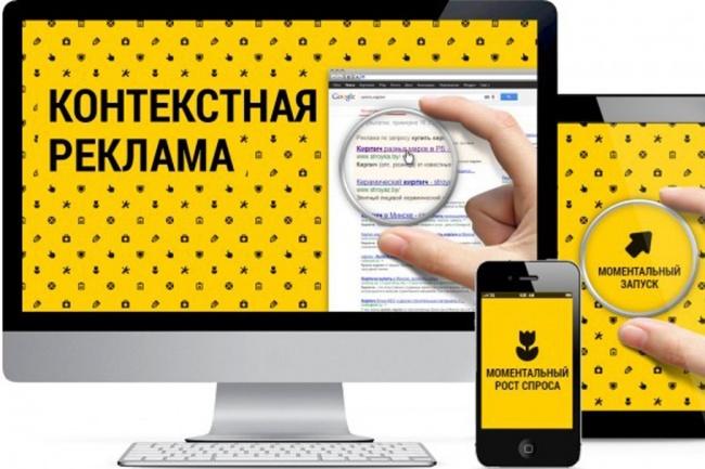 Сделаю контекстную рекламу в Яндексе 1 - kwork.ru