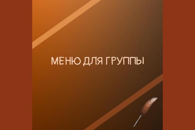 Меню для группы 1 - kwork.ru