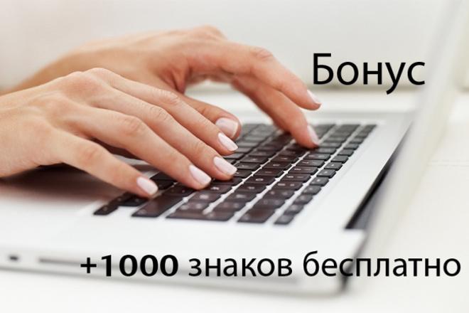 Наберу текстНабор текста<br>Здравствуйте! Наберу текст со сканов, фотографий, рукописей за быстрый срок. Гарантирую качество и сроки выполнения. Бонус заказчику -1000 знаков бесплатно, т.е. один кворк = 11000 знаков.<br>