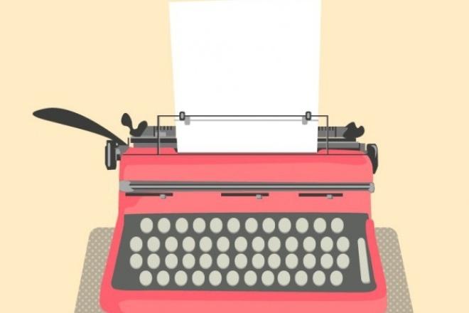 Наберу текстНабор текста<br>Здравствуйте! Наберу текст с фотографий, сканов, копий. Возьмусь за любой текст, как напечатанный, так и рукописный.<br>
