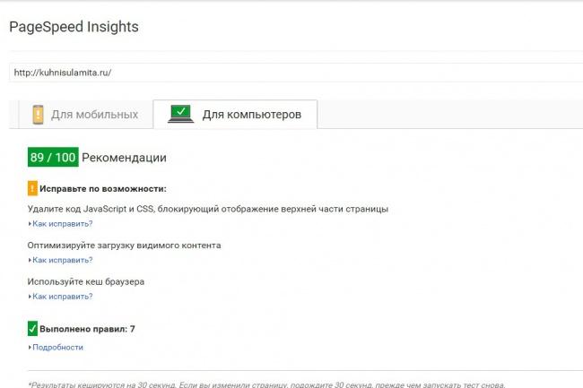 Произведу ускорение загрузки вашего сайтаВнутренняя оптимизация<br>Протестирую скорость загрузки вашего сайта и оптимизирую его загрузку на сервисе Google PageSpeed Insights. Работаю с CMS Joomla и WordPress.<br>