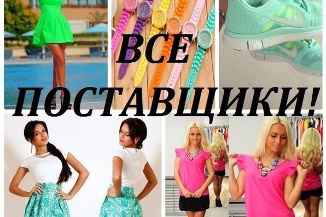 Предлагаю базу поставщиков 1 - kwork.ru