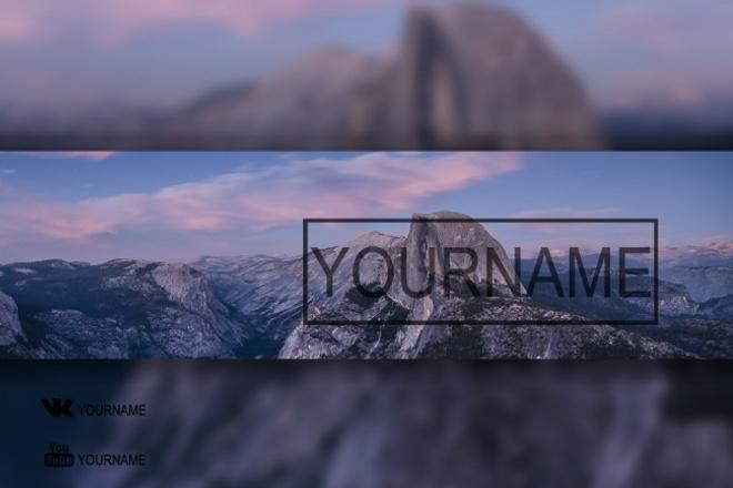 Сделаю дизайн шапки для канала YouTube и нарисую логотипДизайн групп в соцсетях<br>Сделаю качественную шапку для YouTube канала, сделаю быстро, так как хочу набить хорошее имя на данном ресурсе.<br>