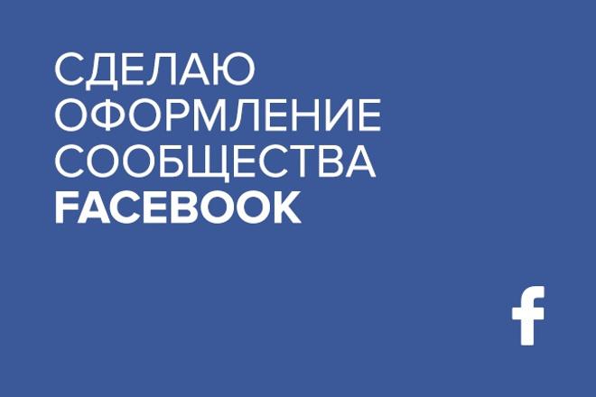 Сделаю оформление страницы Facebook 1 - kwork.ru