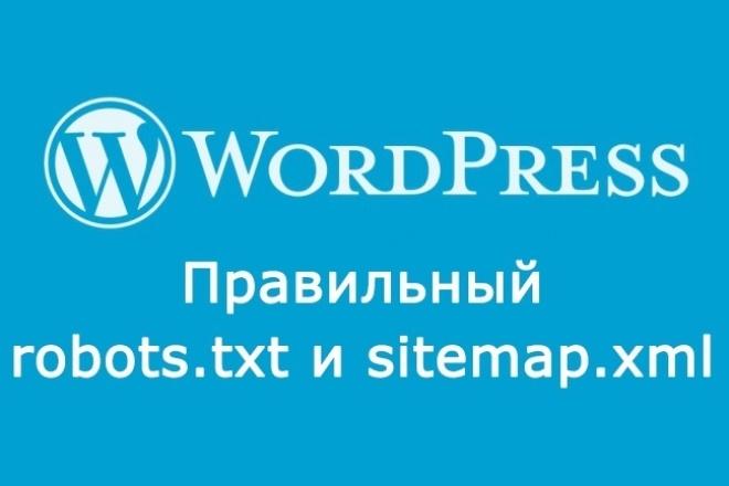 Правильный robots.txt и sitemap.xml для WordPress 1 - kwork.ru