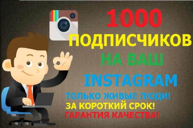 1000 подписчиков на ваш Instagram 1 - kwork.ru