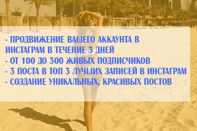 буду продвигать ваш аккаунт в инстаграм в течение 3-х дней 1 - kwork.ru