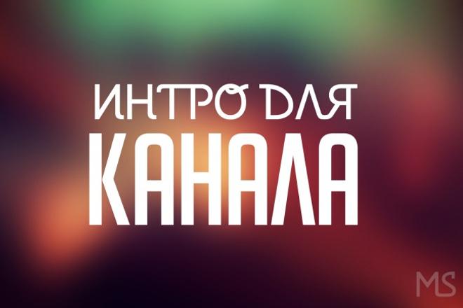 Создание интро для YouTube канала. (3D, 2D) 1 - kwork.ru