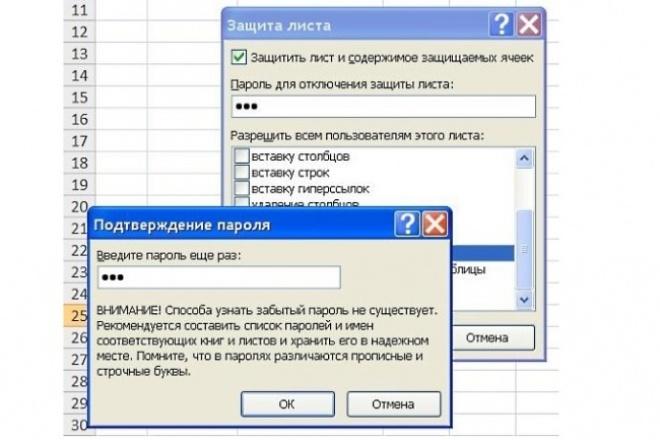 сниму защиту с листа excel 1 - kwork.ru