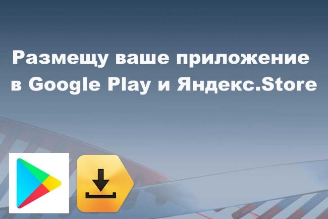 Размещу ваше приложение в Google Play и Яндекс.Store 1 - kwork.ru