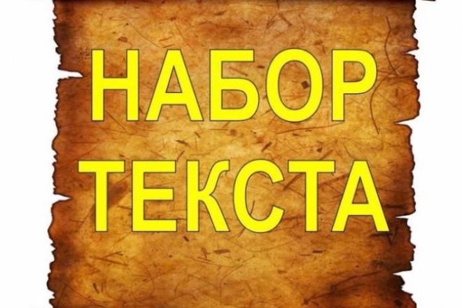 Наберу текст на компьютере, любой сложности! 1 - kwork.ru