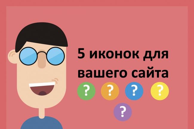5 иконок для вашего сайтаБаннеры и иконки<br>Создам 5 иконок для соц. сетей или сайтов. Если хотите получить хорошую работу вы должны максимально описать иконки, которые вы хотите, можете отправить также примеры.<br>