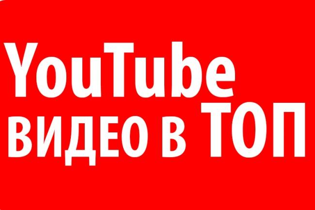 Размещу ролик на YouTube в ТОП-еПродвижение в социальных сетях<br>Все мы хотим что бы наше видео показывалось людям самым первым во время их поиска, но не все знают как это сделать, начинают накручивать у видео просмотры, лайки НО YouTube давно знает об этом и поэтому они сделали свод правил, соблюдая которые ваше видео будет отображаться выше других, а значит у него будет больше просмотров, а у Вас больше счастливых заказчиков. Я имею большой кейс выполненных работ и пример каналов, чьи Видео находятся на первых страницах в поиске, а именно выше и среди тех видео которые были выложены год, а то и более назад. ( пример во вложении, можете сами вбить в поиске Зубные импланты и увидеть мои работы ( с зеленой плашкой) ). каналы в портфолио http://www.youtube.com/channel/UCUPLuGTct6FT3cgvQKdxfLQ http://www.youtube.com/user/dikulify http://www.youtube.com/channel/UC2ZhcFj3B55TVKWmlZPUenQ и еще много каналов с которыми просто сотрудничаю и раскручиваю видео. При добавлении видео Вы получите: Видео выдается на первой странице (по ключевому запросу) Красивую и броскую заставку с надписью Субтитры Также обратите внимание на дополнительные опции заказа и мои другие кворки, возможно вас что-то заинтересует. Постоянным клиентам приятные бонусы. Буду рад вашим заказам на постоянной основе. Всегда открыт к вопросам и предложениям.<br>