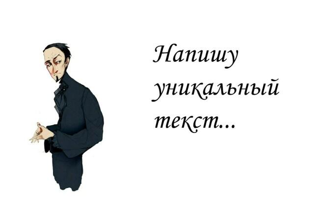 Напишу статью, уникальный текст 1 - kwork.ru