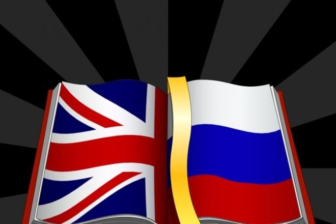 Сделаю перевод с Английского либо Украинского на Русский 1 - kwork.ru
