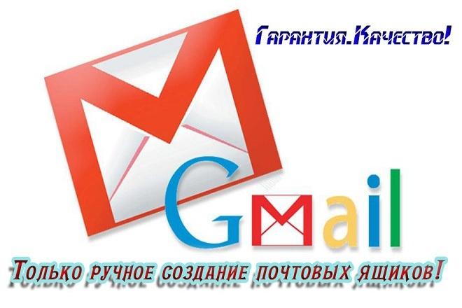 Зарегистрирую 50 почтовых ящиков Gmail с смс подтверждением 1 - kwork.ru