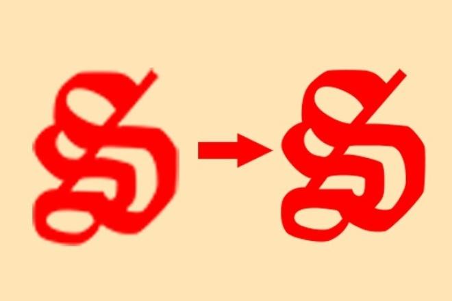 Отрисую ваш логотип в вектореОтрисовка в векторе<br>Отрисую в векторе логотип любой сложности. Макет сдам в нужном Вам формате. Срок выполнение 1 день. Жду ваших заказов.<br>