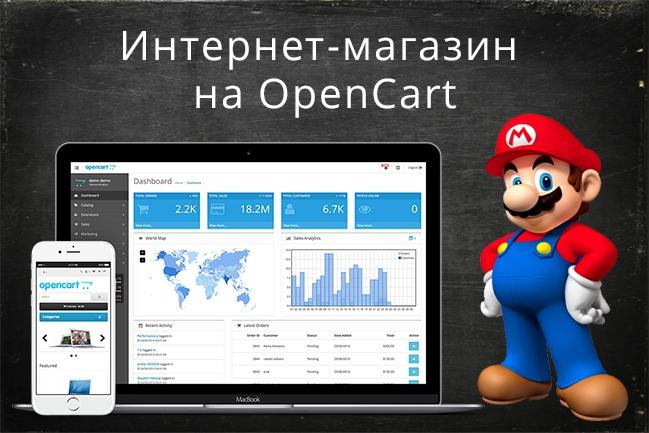 Установлю и настрою интернет-магазин на Opencart(Ocstore) 1 - kwork.ru