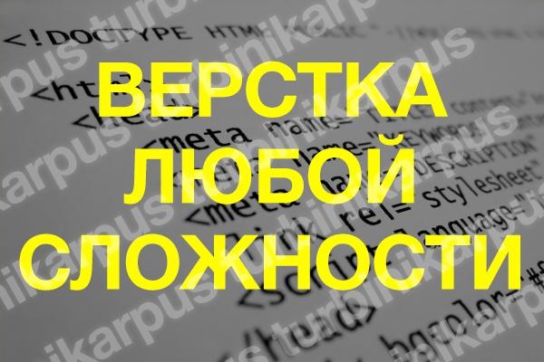 верстка любой сложности 1 - kwork.ru