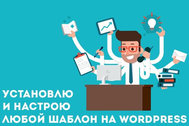 Установлю и настрою любой шаблон на WordPressАдминистрирование и настройка<br>В этом кворке предлагаю услуги по установке и настройке любого шаблона WordPress на ваш сайт. При заказе данного кворка вы сможете прислать ссылку на любой понравившийся Вам шаблон или выбрать шаблон из предложенных мной 5 шаблонов, и я его вам установлю и настрою на ваш хостинг! Темы распространяются по лицензии GNU General Public License (GNU GPL). Лицензия GNU GPL подразумевает свободное скачивание, использование, модификацию и распространение файлов. Пример установки и перевода шаблона для интернет-магазина: http://aromf.ru/<br>