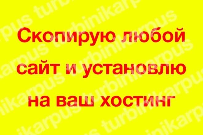 Скопировать сайт 1 - kwork.ru
