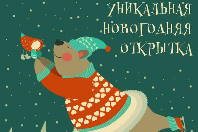 праздничная или корпоративная открытка 1 - kwork.ru