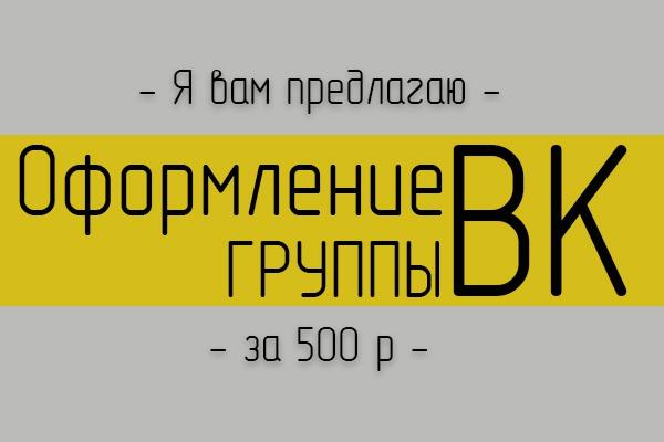 Оформлю вашу группу вк или Однокассники 1 - kwork.ru