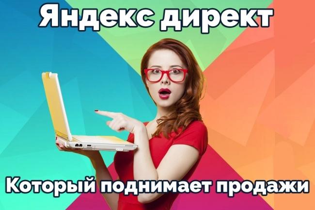 Профессиональная настройка Яндекс. Директ 1 - kwork.ru