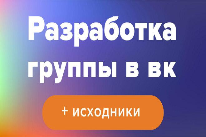 Оформление группы ВК - Обложка, аватар, баннер, товары. Дизайн группы 1 - kwork.ru