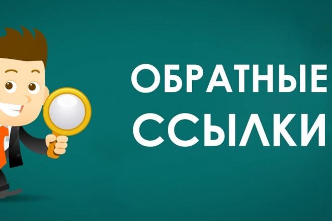 Размещу 300 вечных трастовых ссылок с тИЦ от 10и + Бонус 50 ссылок 1 - kwork.ru