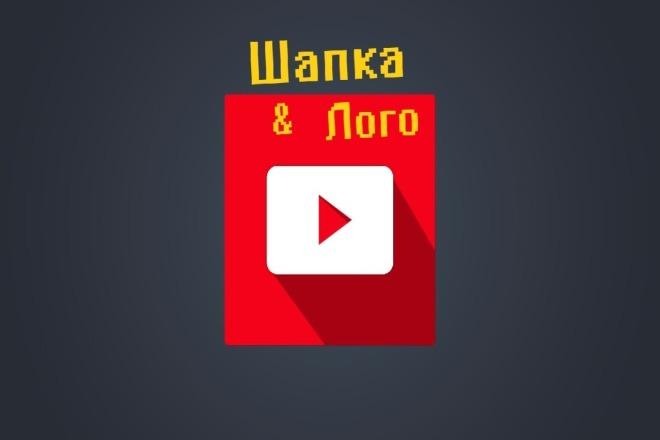 Создам современную шапку и аватарку для Вашего Ютуб канала 1 - kwork.ru