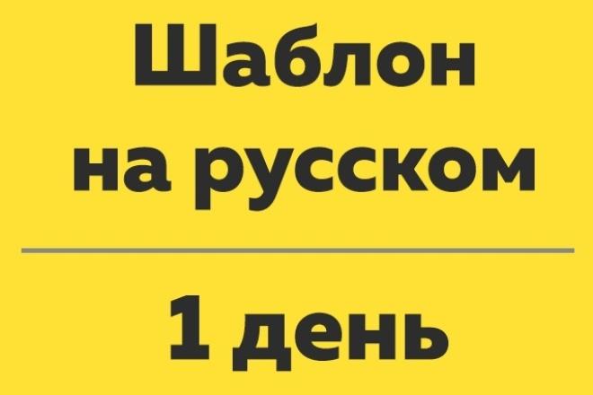 Уберу фразы на английском из CMS/шаблона 1 - kwork.ru