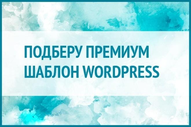 Премиум шаблоны Wordpress 1 - kwork.ru