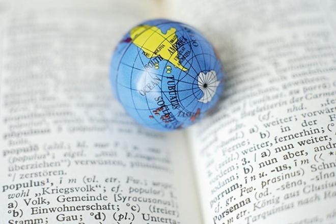 Румынский- английский, румынский- русский и наоборотПереводы<br>Качественный и быстрый перевод с румынского языка на русский и английский язык, а также обратный перевод. Обучалась в румынском университете, и язык знаю на уровне носителя. Переведу: статьи документы текстыпереписки<br>