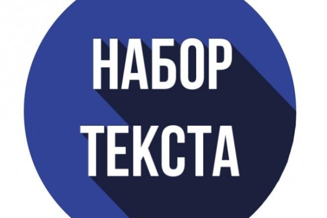 Транскрибация/набор текста 1 - kwork.ru