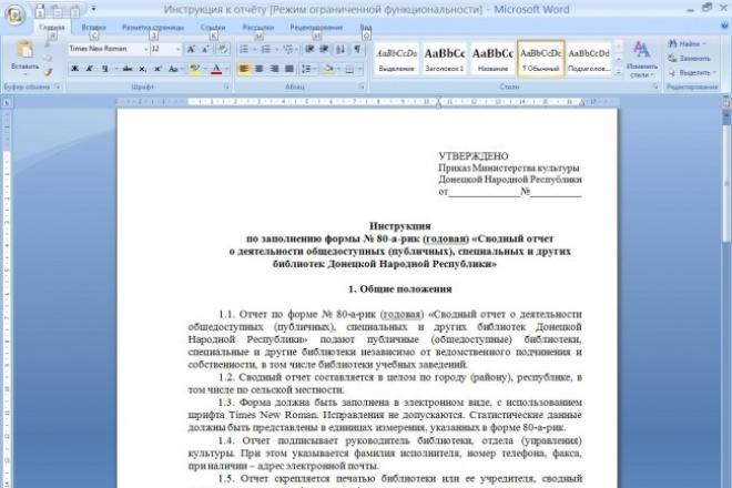 Набор текстов на русском и украинском языкахНабор текста<br>более подробная информация О кворке 1. Покупатель должен предоставить чёткую копию или скан-копию текста на русском или украинском языках. 2. Электронный вариант текста должен полностью соответствовать распечатке. 3. Указать чёткие технические требования ( формат бумаги, границы набора текста, шрифт, размер, стиль, межстрочный интервал, выделение цветом, в тексте допускаются таблицы). Примечание: Тексты с формулами не набираю.<br>