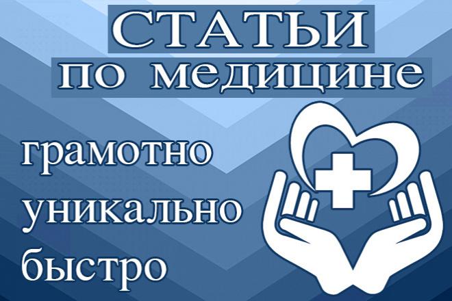 Тексты по медицине 1 - kwork.ru