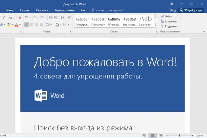 Исправлю ошибки в тексте, редактирую документ WordРедактирование и корректура<br>Редактирую текстовый документ. Исправляю ошибки , вставляю картинки, шрифт, абзац, все что нужно для хорошо оформленного документа.<br>
