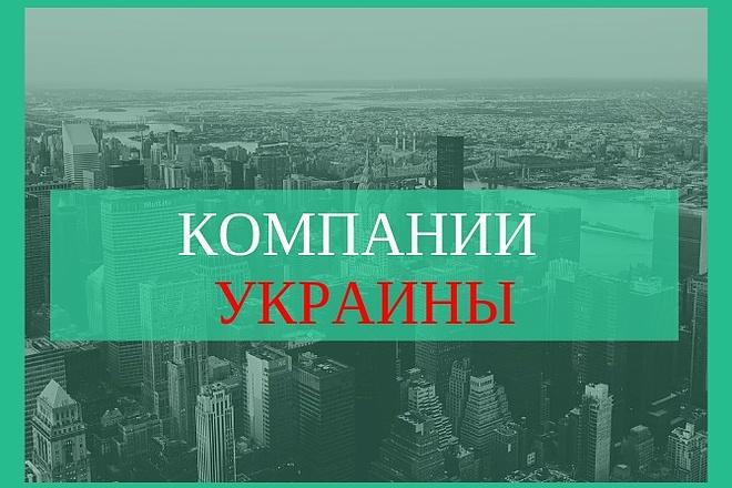 Компании и Организации Украины 1 - kwork.ru