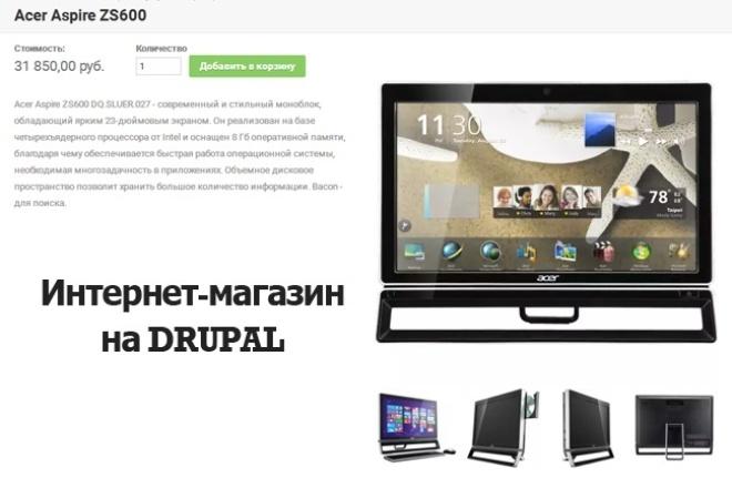 Установлю Интернет-магазин на Drupal 1 - kwork.ru