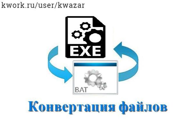 Конвертация bat в exe форматПрограммы для ПК<br>Программа для конвертации .bat файлов (исполняемые консольные файлы) в exe формат (исполняемые файлы windows), программа отлично подойдет для программистов и системных администраторов, которые знают что делать с этой программой, и имеют представления для чего она предназначена. Программа не нарушает авторские права. Программа не требует активации и лицензионного ключа!<br>